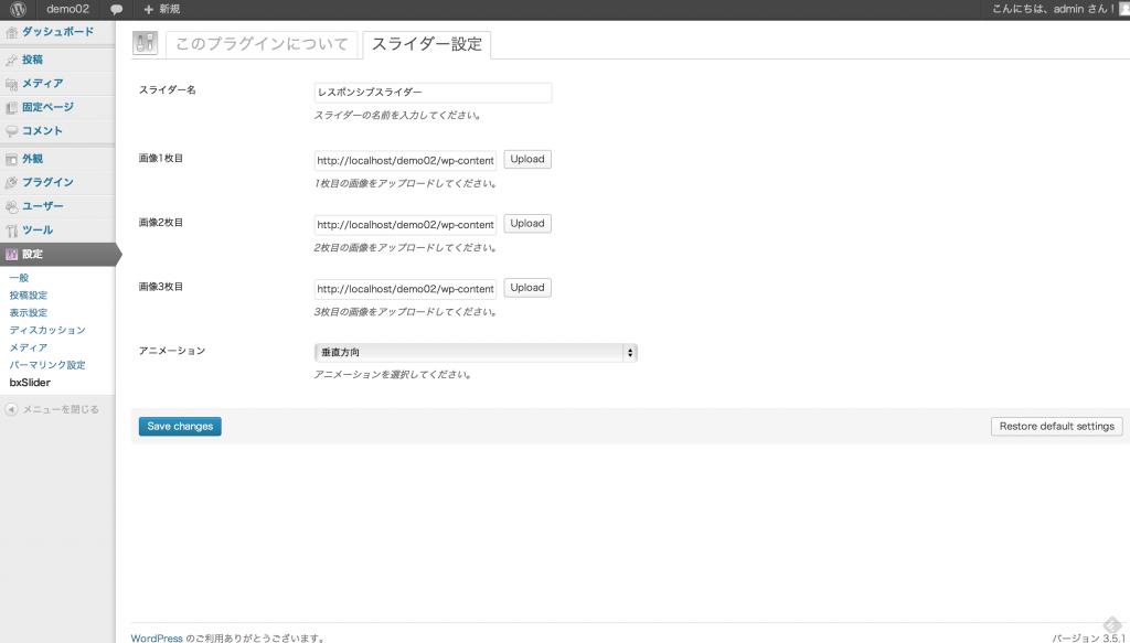 スクリーンショット 2013-04-15 23.20.22